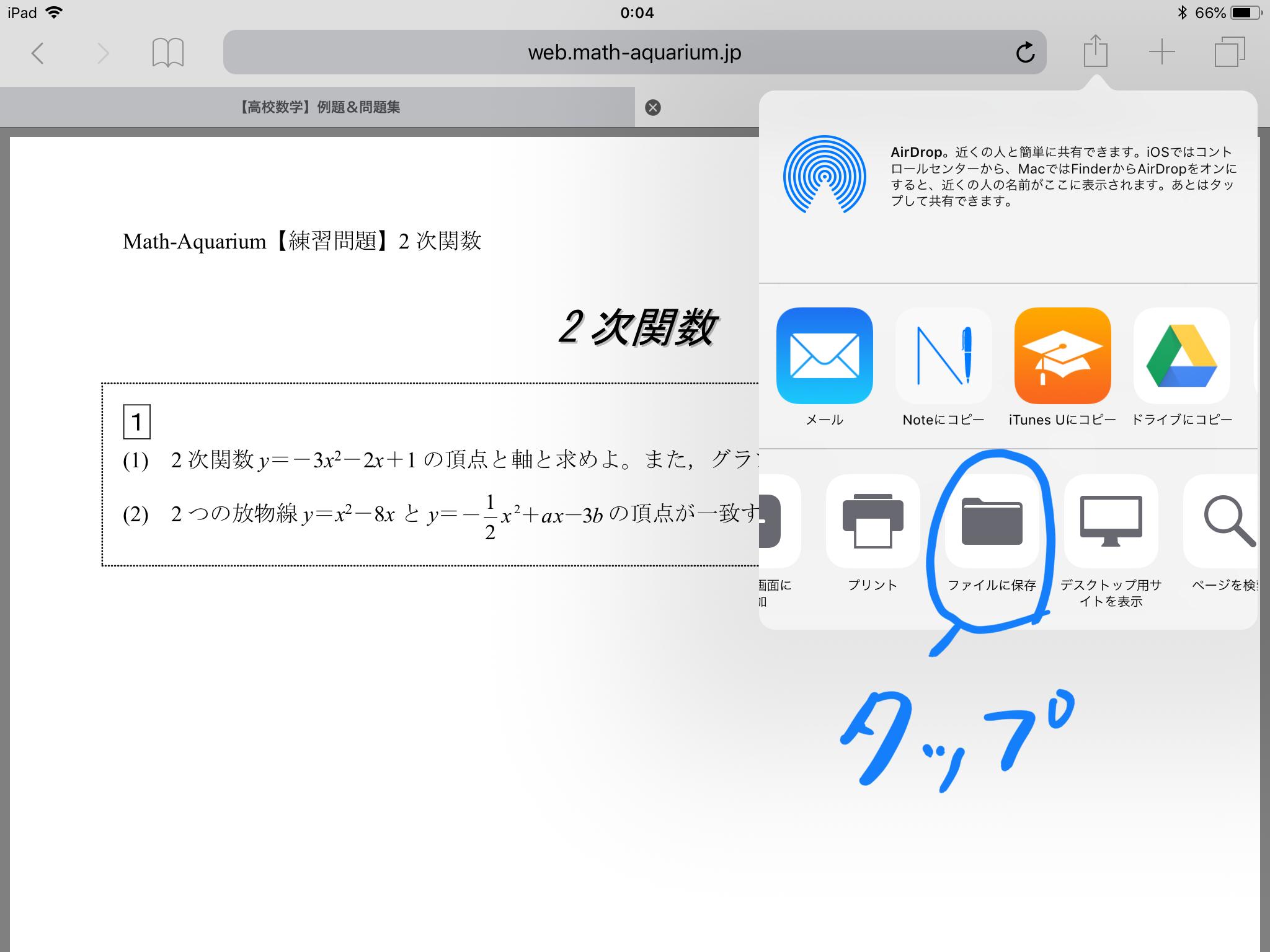 ipad web ページ pdf 保存